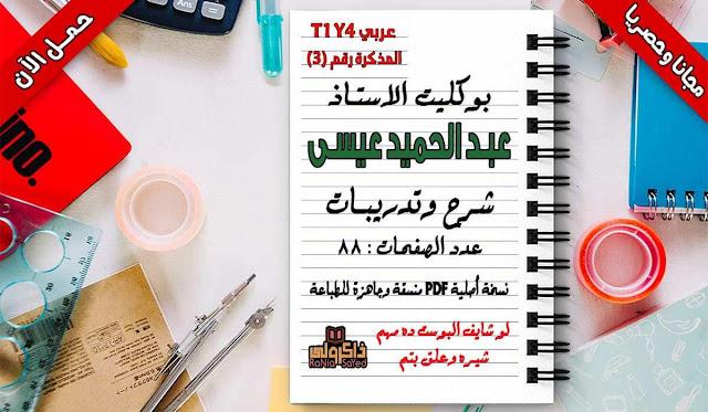 تحميل مذكرة لغة عربية للصف الرابع الابتدائي الترم الأول للاستاذ عبد الحميد عيسى