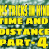 TIME AND DISTANCE PART - 4 समय और दूरी भाग - 4