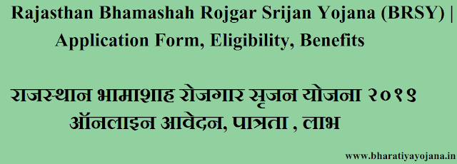 Rajasthan Bhamashah Rojgar Srijan Yojana,Bhamashah yojana,bhamashah scheme,rajasthan,government latest schemes,yojana,sarkari yojana,2019 yojana