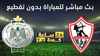 مشاهدة مباراة الزمالك والرجاء الرياضي بث مباشر بتاريخ 04-11-2020 دوري أبطال أفريقيا