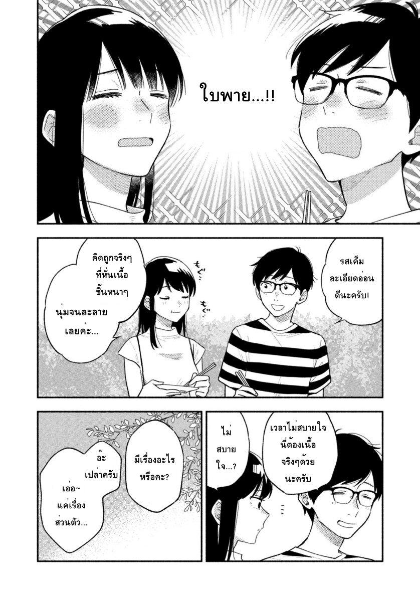 อ่านการ์ตูน Yaiteru Futari ตอนที่ 17 หน้าที่ 14