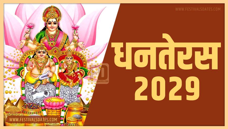 2029 धनतेरस तारीख व समय भारतीय समय अनुसार