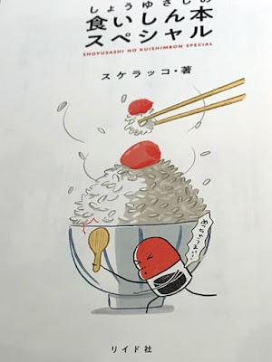 しょうゆさしの食いしん本スペシャル