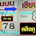 มาแล้ว...เลขเด็ดงวดนี้ 2-3ตัวตรงๆ หวยซองเซียนบน งวดวันที่ 16/6/61