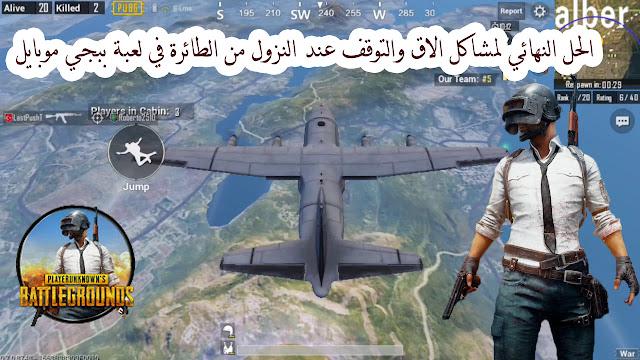 مشكلة الاق عند النزول من الطائرة ببجي موبايل