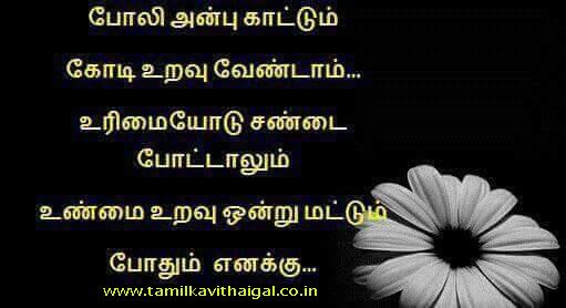 Uravu Kavithaigal | Tamil Kavithai | Love Kavithaigal ~ Tamil ...