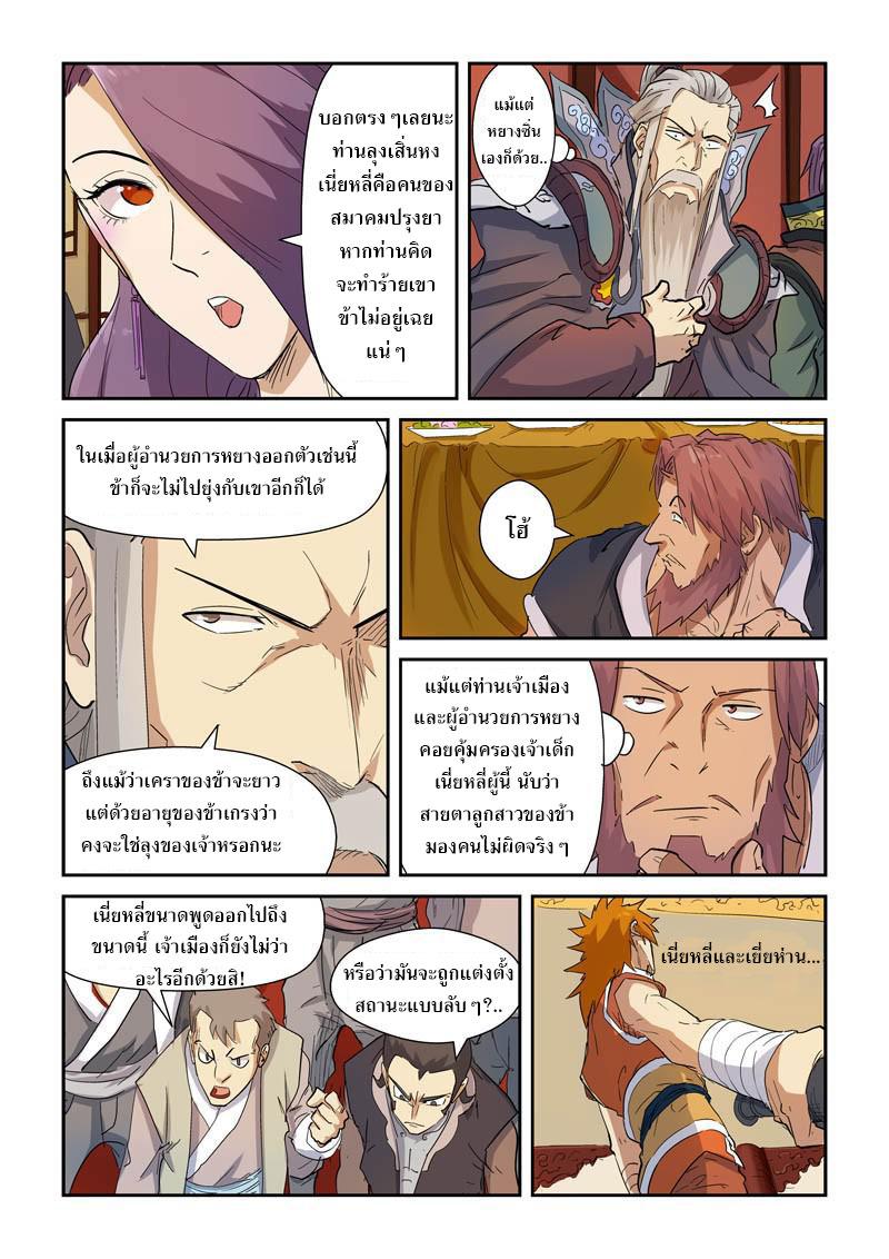 อ่านการ์ตูน Tales of Demons and Gods 139 Part 2 ภาพที่ 5