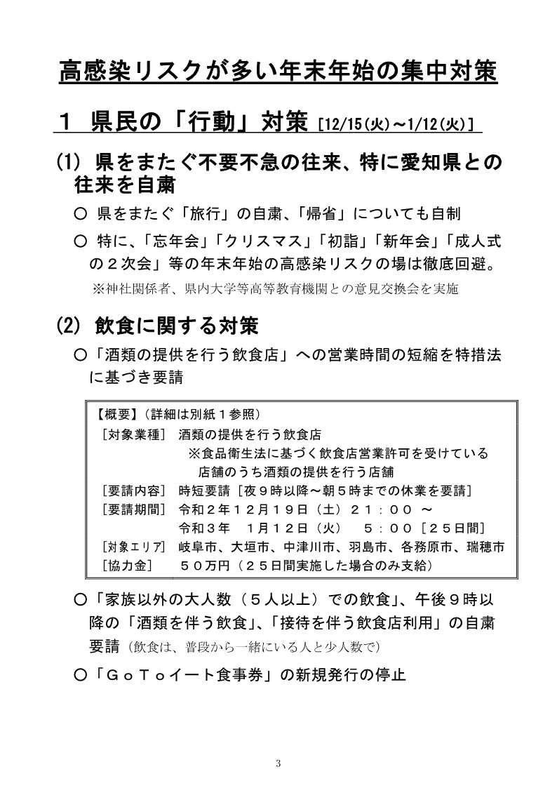 県 感染 岐阜 コロナ