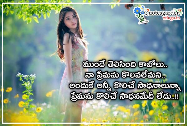 true love quotes in telugu
