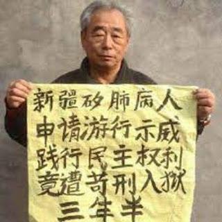 中国民主党迫害观察员:遭强迫失踪的新疆哈密70多岁老访民宁惠荣在医院被非法限制人身自由