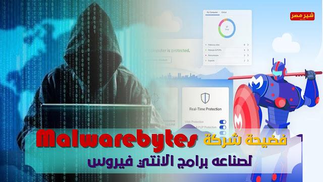 شركة عملاقة من اهم شركات حماية المستخدم تم اختارقة منذ ايام - فضيحة شركة Malwarebytes