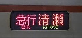 東急東横線 急行 清瀬行き 東京メトロ7000系側面