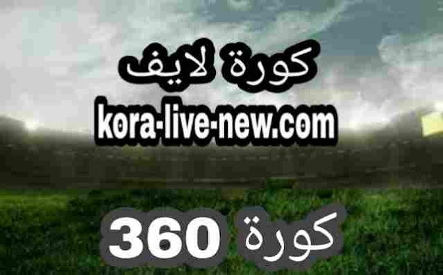 كورة 360 بث مباشر اون لاين koora360 مباريات اليوم موقع كوره 360 كورة اونلاين لايف kora 360 بدون تقطيع