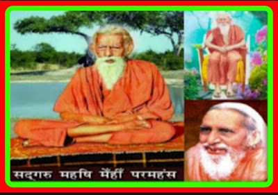 What is the numerical sum of Shrimad Bhagwat Geeta - सद्गुरु महर्षि मेंही