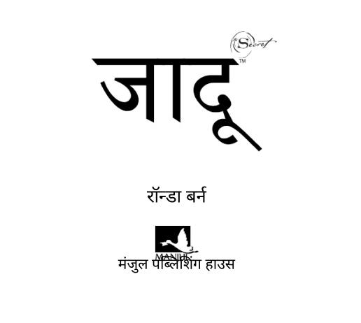 जादू : राँडा बर्न द्वारा मुफ़्त पीडीऍफ़ पुस्तक  | The Magic By Rhonda Byrne PDF Book in Hindi