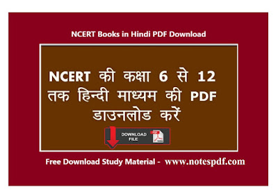NCERT Books in Hindi