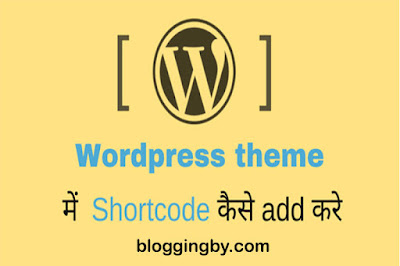 wordpress shortcodes kya he and how to add in wp themes