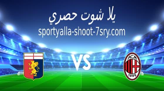 نتيجة مباراة ميلان وجنوي اليوم 18-4-2021 الدوري الإيطالي