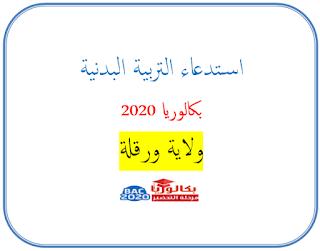 استخراج استدعاء بكالوريا التربية البدنية و 2020 ورقلة BAC SPORT