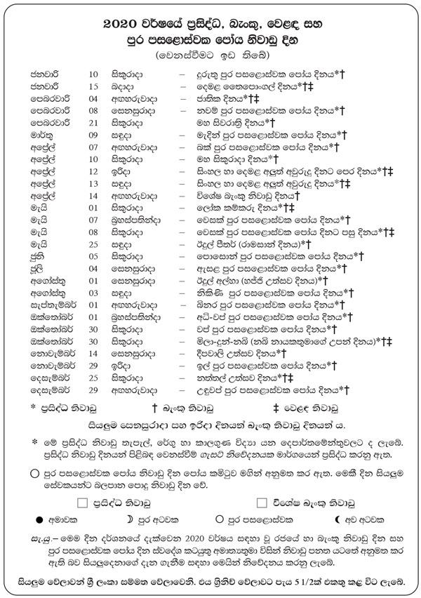 2020-calendar-sri-lanka