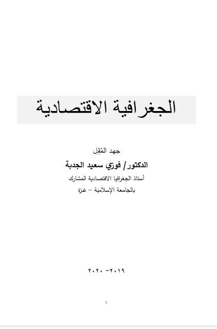 كتاب الجغرافية الاقتصادية