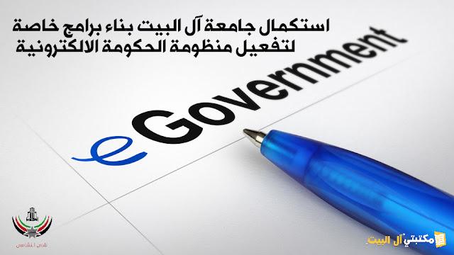 استكمال جامعة آل البيت بناء برامج خاصة لتفعيل منظومة الحكومة الالكترونية