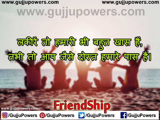 happy friendship day shayari in urdu
