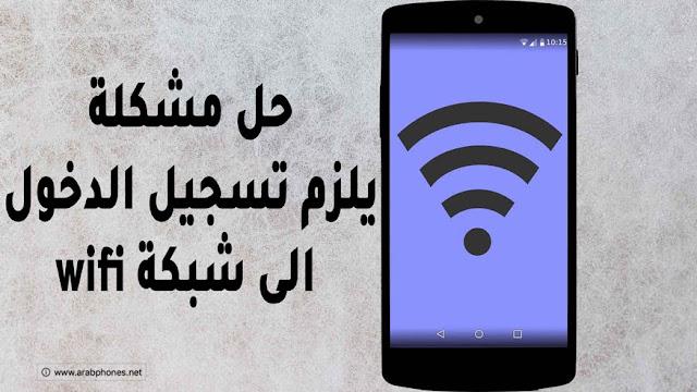 مشكلة يلزم تسجيل الدخول الى شبكة wifi