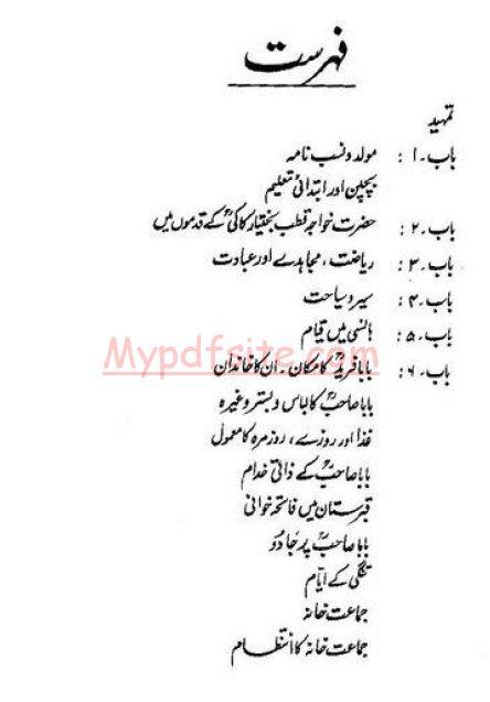Qawali at Darbar Baba Farid Gunj Shakar - YouTube