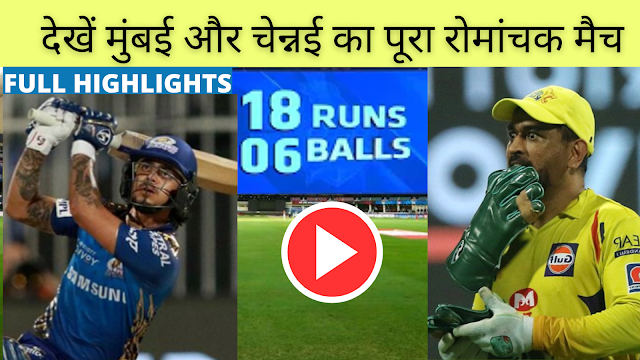 IPL 2020: MI vs CSK: Match Highlights, MI beat CSK by 10 wickets, CSK is out of IPL