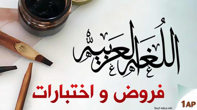 اختبارات السنة الاولى ابتدائي الجيل الثاني في اللغة العربية