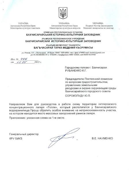 Регионалы из Бахчисарайского горсовета решили застроить братскую могилу советских воинов (ФОТО ДОКУМЕНТОВ)