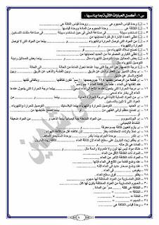 مذكرة علوم للصف الاول الاعدادي الترم الاول 2020 للاستاذ المبدع مصطفى شاهين