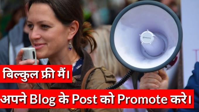 अपने Blog पोस्ट को फ्री में PROMOT करे और जादा से जादा पैसे कमाए