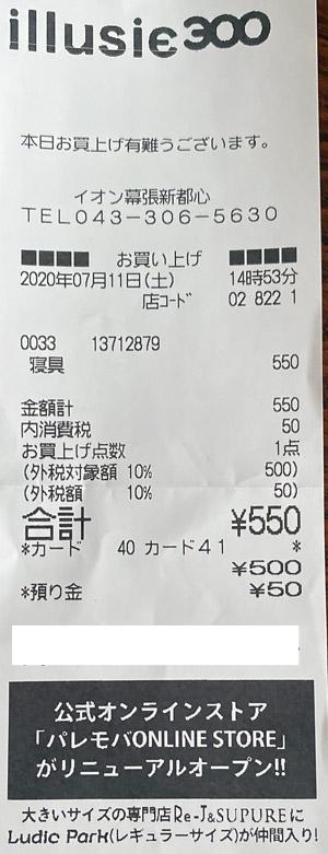 illusie300 イオンモール幕張新都心店 2020/7/11 のレシート