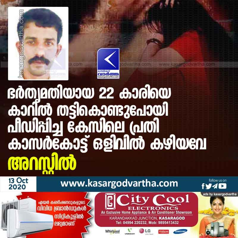 Payyannur, Middle-aged man arrested for abducting and molesting woman