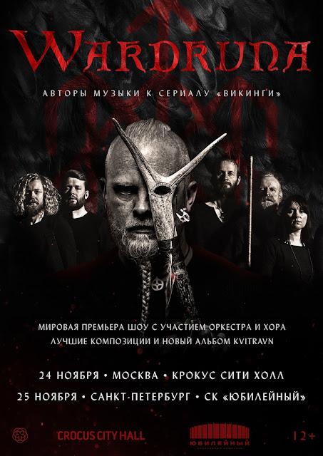 Wardruna в России