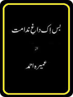 Bas Ik Dagh-e-Nidamat - Umera Ahmed - Urdu Novel
