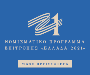 ELLADA 2021