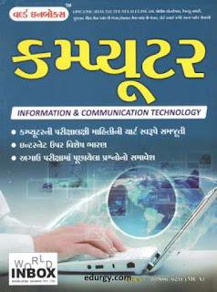 Computer Book In Gujarati By World Inbox