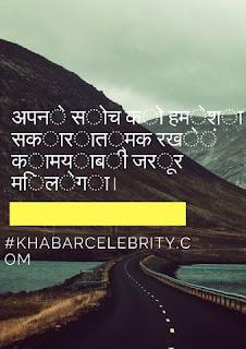 Motivational speech in hindi text |अपना सोच हमेशा सकारात्मक रखे कामयाबी आपको ही मिलेगा