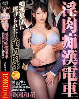 VEC-415 Horny Slut Train Train Slut Body Of Married Woman Dedicated To The Group Waka Misono