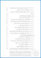 كتاب الدكتور تادفي, كتاب التدعيم للدكتور سليمان تادفي, الباشهندس سليمان تادفي, كتاب تدعيم المنشآت الخرسانية, تدعيم المنشآت الخرسانية, تدعيم المنشآت المعدنية, تدعيم المنشآت الخرسانية pdf, تدعيم المنشآت المعدنية pdf, تدعيم المنشآت الحجرية, ترميم المنشآت pdf, الترميم pdf, الترميم الانشائي pdf, ترميم المنشآت الخرسانية pdf