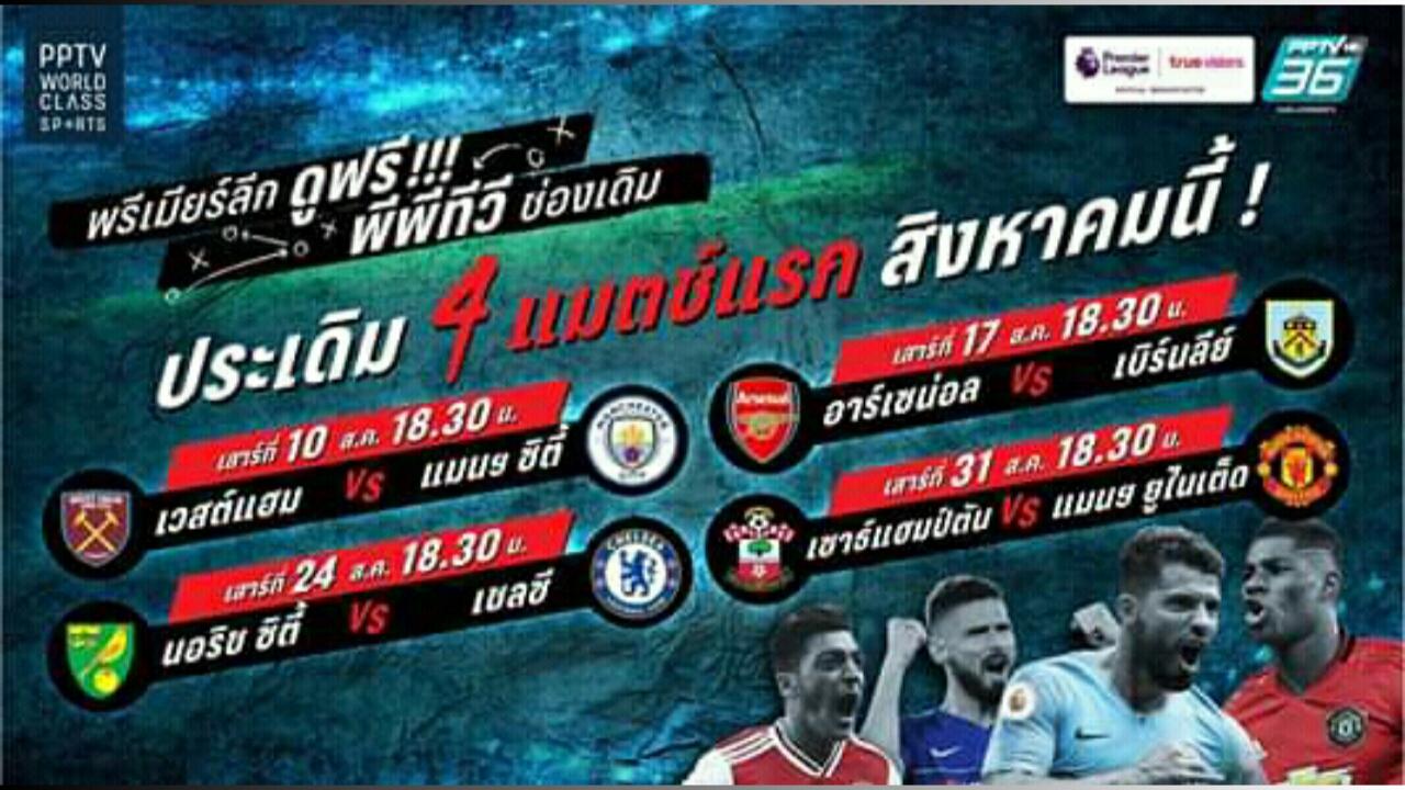 Jadwal Liga Inggris di PPTV HD