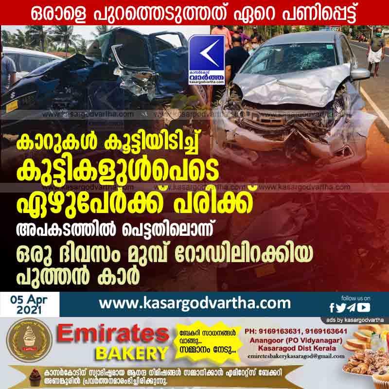 Kasaragod, Kerela, News, Poinachi, Car, Car-Accident, Injured, Hospital, Children, Crash between cars; Seven people, including children, were injured