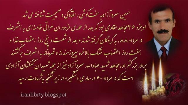 حسين سرو آزادي
