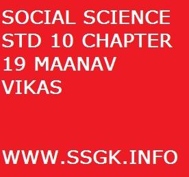 SOCIAL SCIENCE STD 10 CHAPTER 19 MAANAV VIKAS