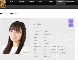 Meet NMB48 new Korean member Lee Siyeon aka Shiyomin