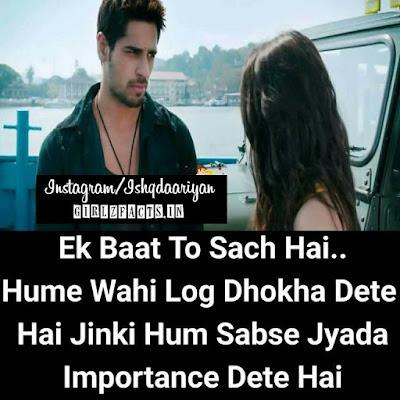 Ek Baat To Sach HaiHume Wahi Log Dhokha Dete Hai Jinki Hum Sabse Jyada Importance Dete Hai
