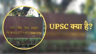 UPSC क्या है?